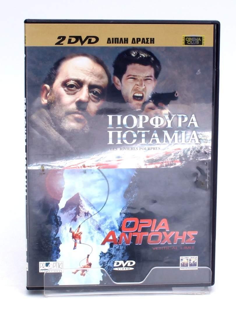 DVD Columbia порфура потамиа
