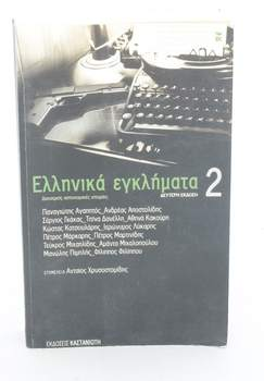 Kniha Řecké zločiny