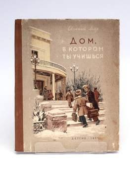 Kniha Dům, ve kterém se učíš Jevgenij Mar